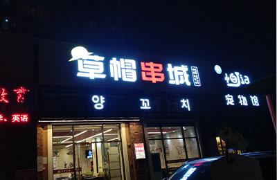 LED發光字-1-2