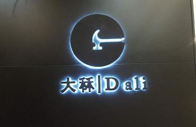 LED發光字-1-5