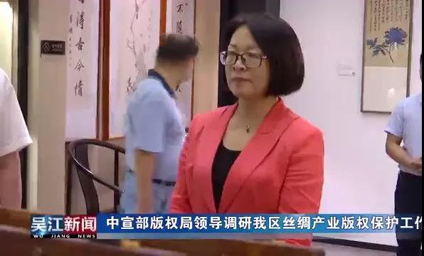 中宣部版權管理局副局長趙秀玲-微信圖片_20190919101313