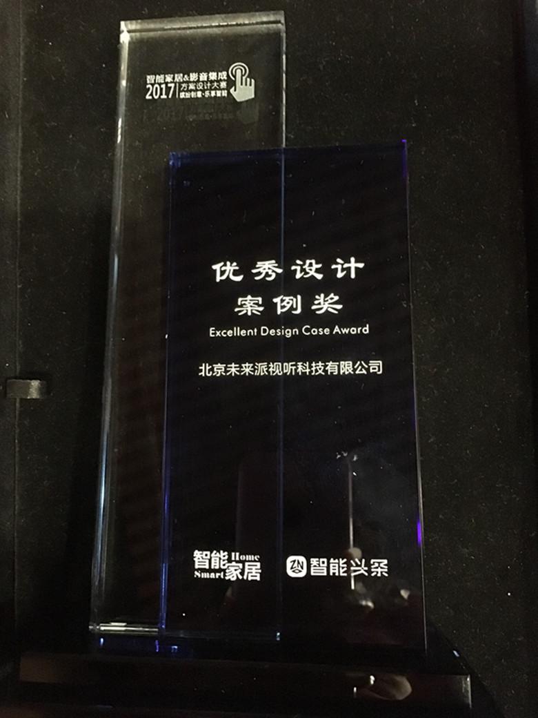 2017智能家居优秀设计奖_副本_好图看看