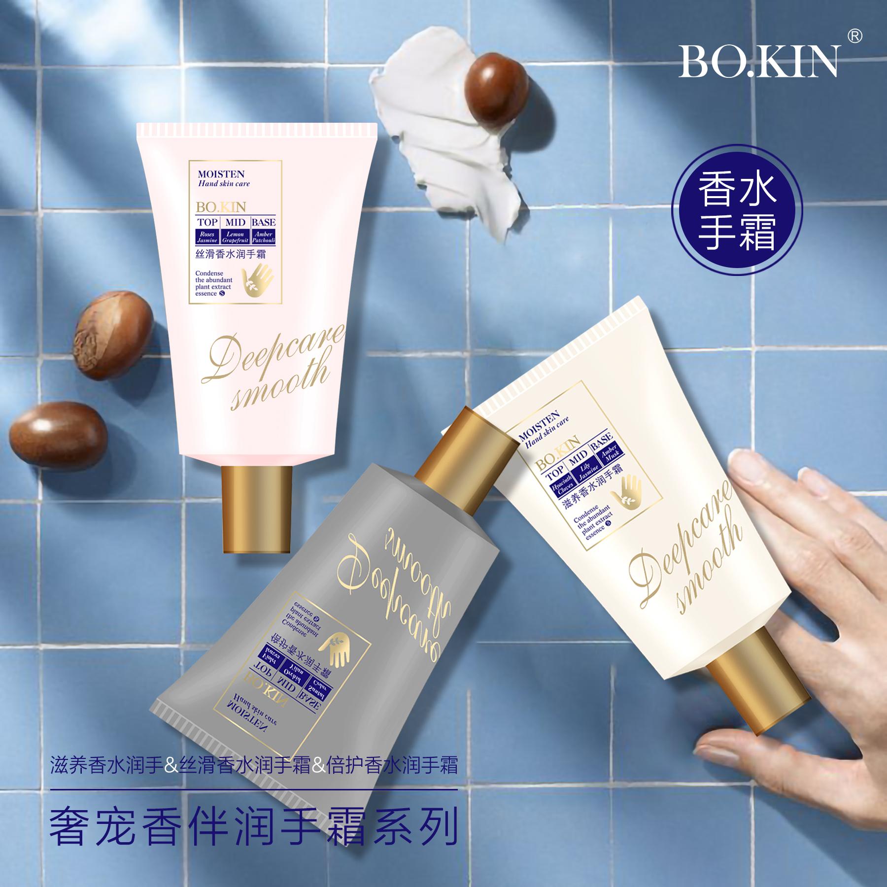 80g-柏晶滋养香水润手霜、丝滑香水润手霜、倍护香水润手霜-2