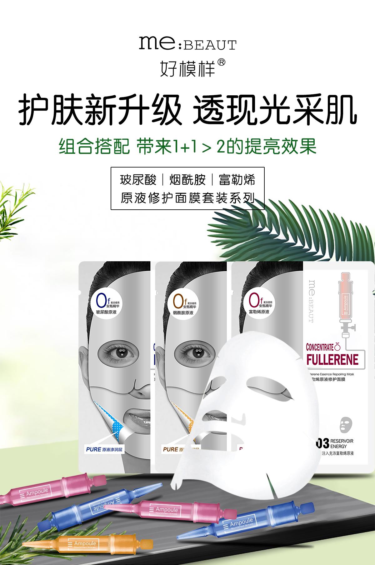 -好模样玻尿酸-烟酰胺-富勒烯原液修护面膜套装-系列海报02