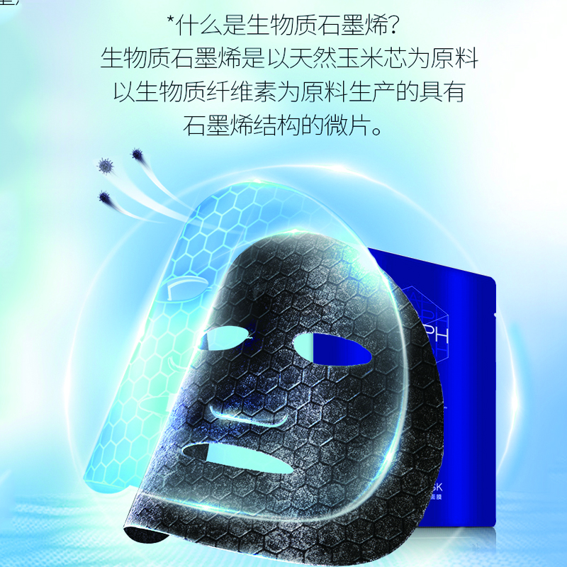 30g×10片-好模样石墨烯水润焕颜黑面膜-蓝-详情页&主图-2