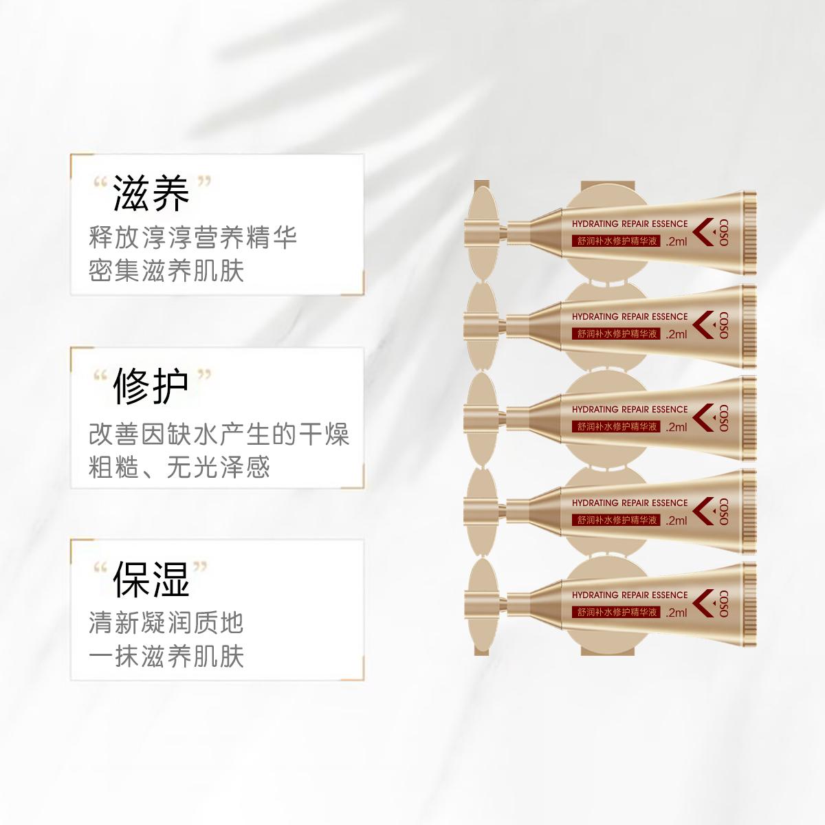 40g-2ml×5支卡秀沙滩小金瓶·舒润补水防晒套装-详情页-主图_04_wps图片