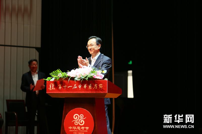 宁波市委常委、宣传部部长万亚伟宣布第十一届中华慈孝节开幕。