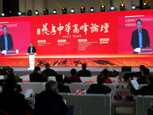 十二届全国人大常委会副委员长张宝文致辞