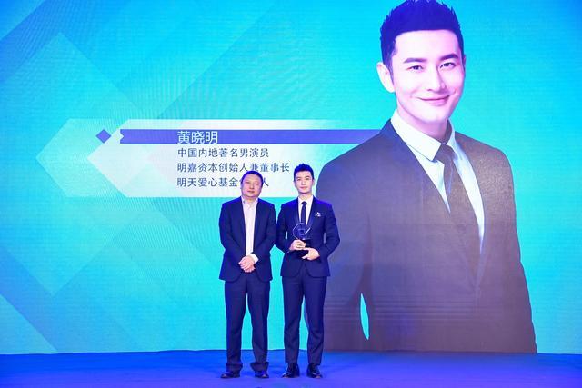 中国企业责任年会责任先锋颁奖黄灿黄晓明