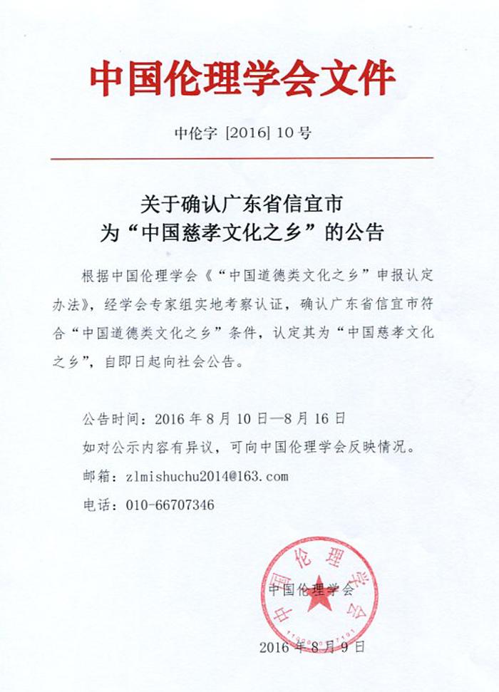 """关于确认广东省信宜市为""""中国慈孝文化之乡""""的公告"""