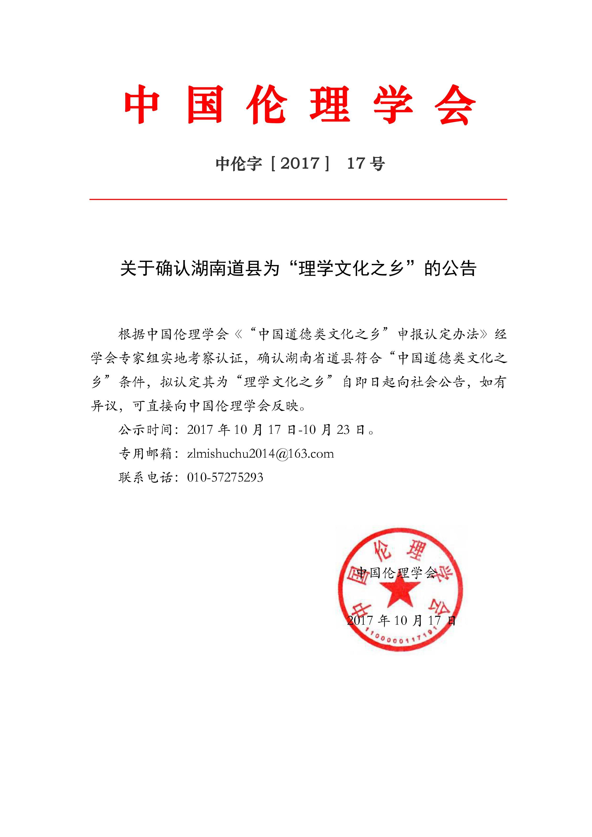 """关于确认湖南道县为""""理学文化之乡""""的公告"""