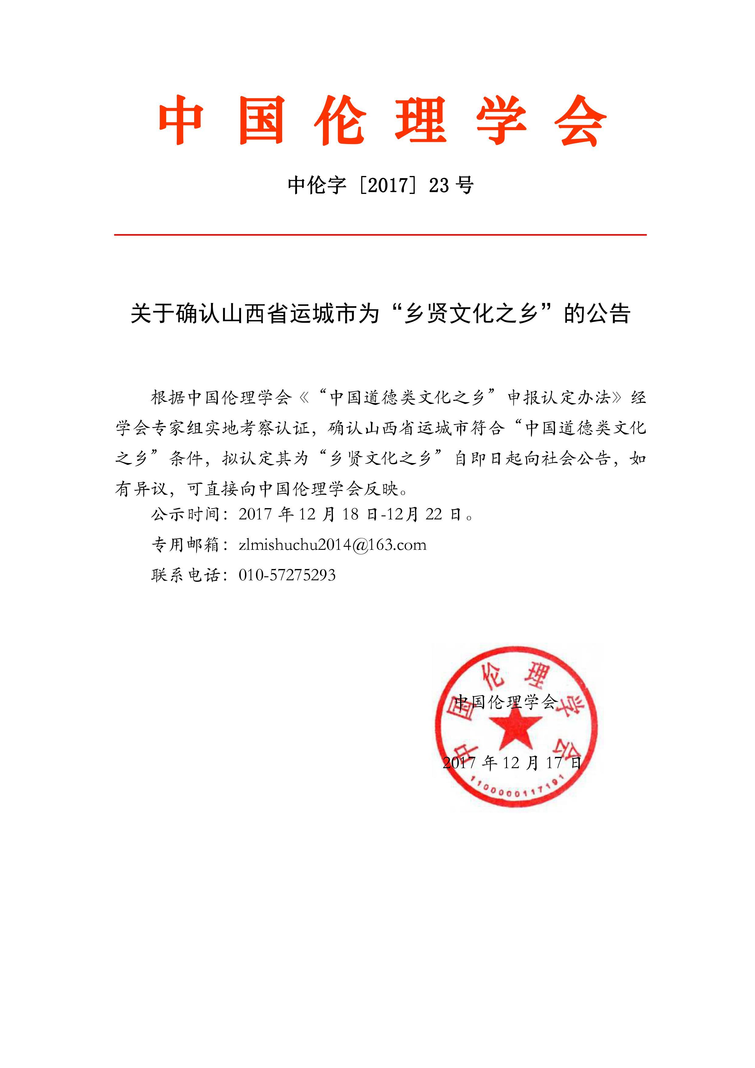 """关于确认山西省运城市为""""乡贤文化之乡""""的公告"""
