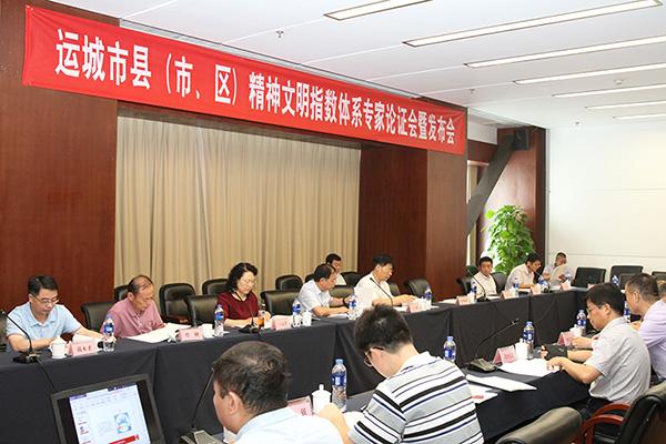 运城市县-市、区精神文明指数专家论证会暨发布会在北京举行
