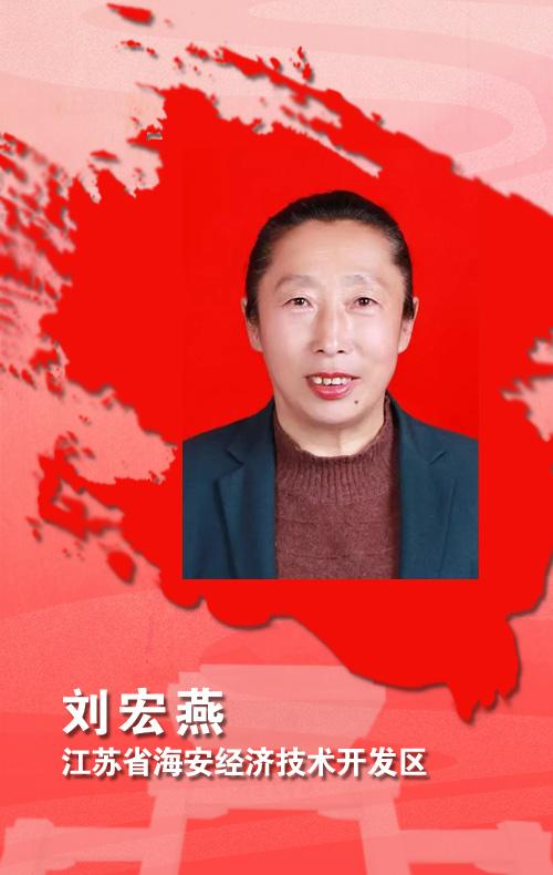 171刘宏燕