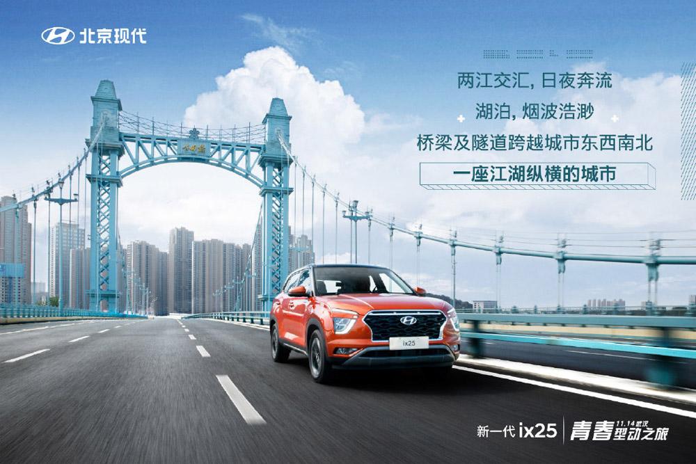 北京现代海报