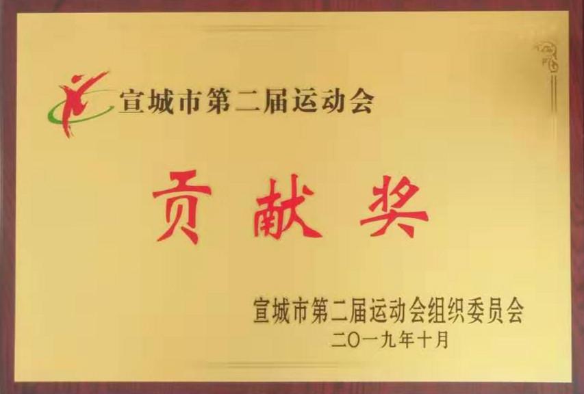 20191020-宣城市第二屆運動會貢獻獎_meitu_1