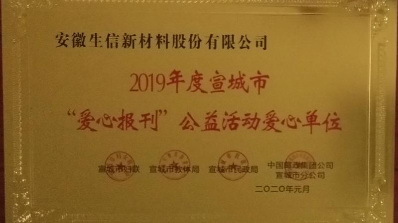 202001152019年度愛心報刊11