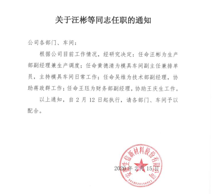 关于汪彬等同志的任职的通知