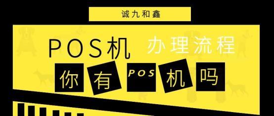 郑州银盛通开店宝点佰趣拉卡拉POS机办理流程以及费用