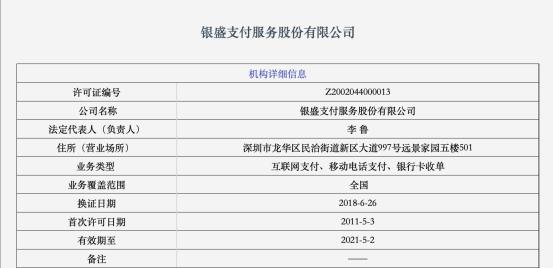 广东POS机申请,这4家支付公司POS机不能办