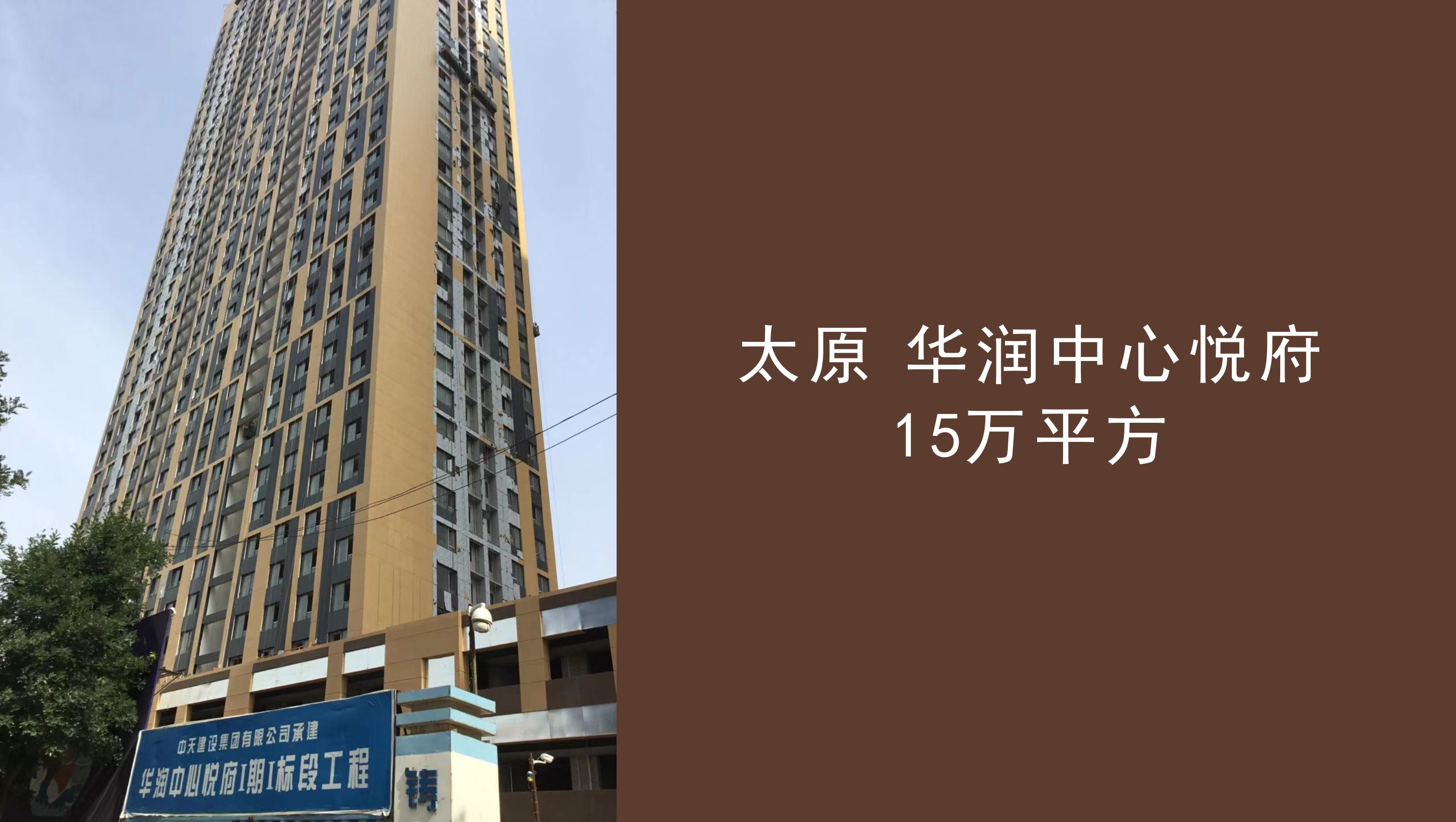 案例-太原华润中心悦府15万平方