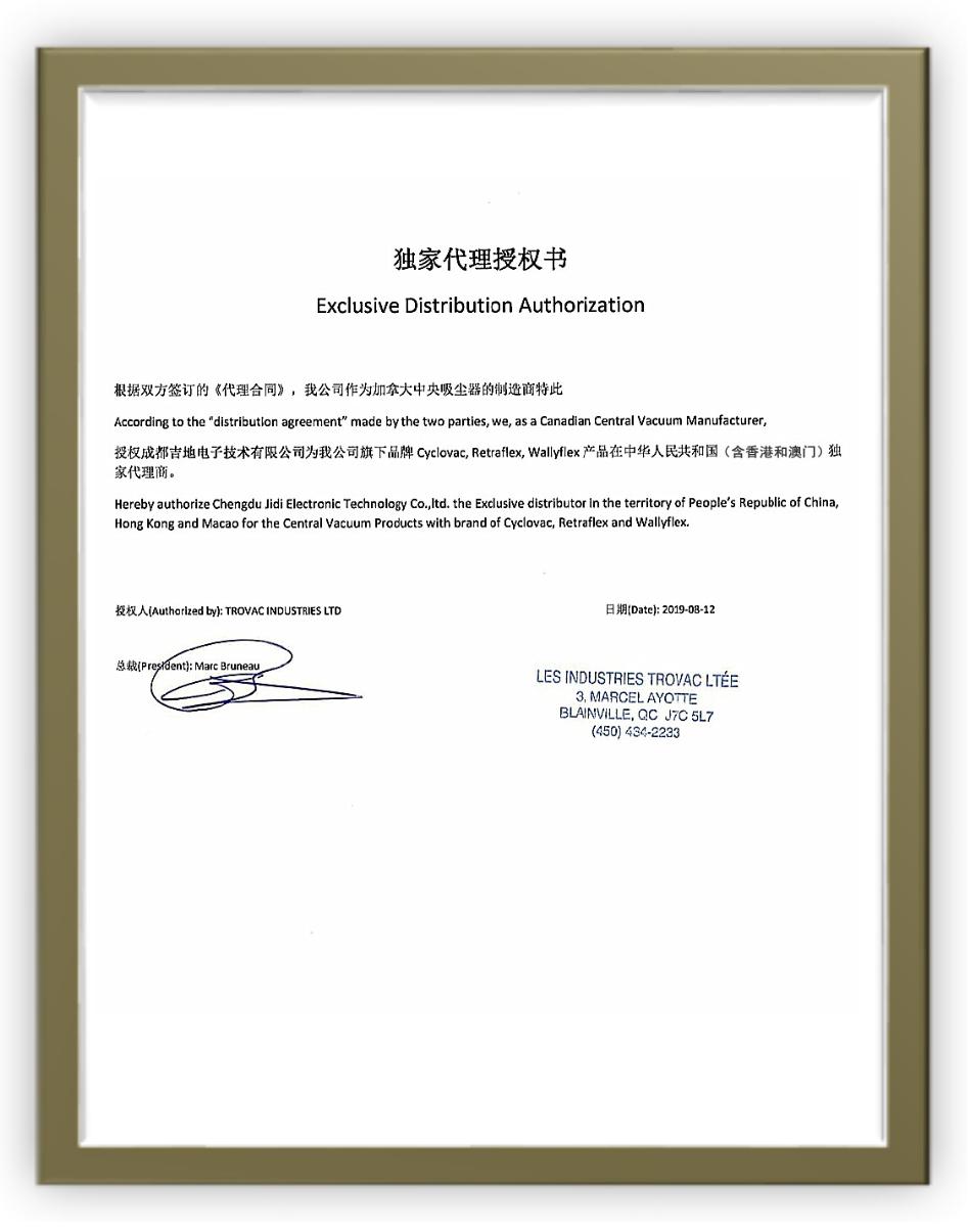 cyclovac中央吸尘器-独家总代理授权书