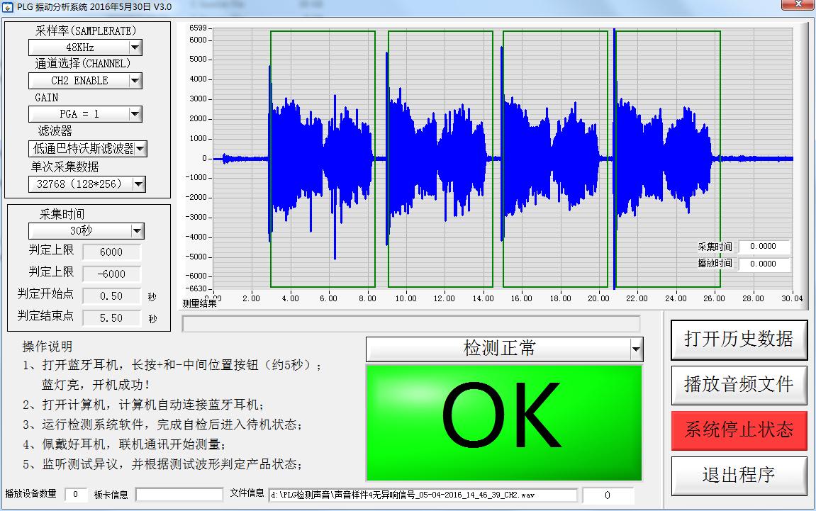 异音检测系统软件界面