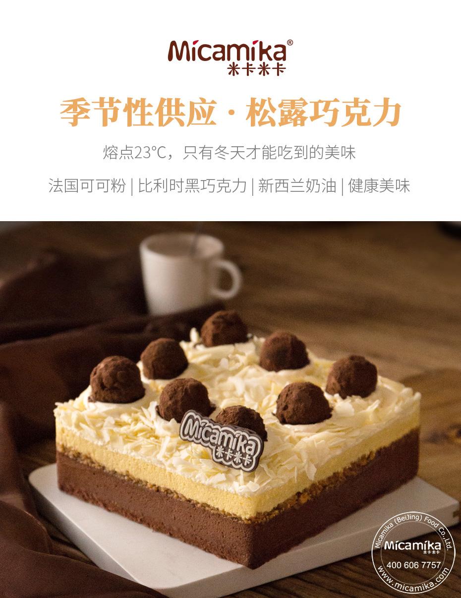 松露巧克力_01