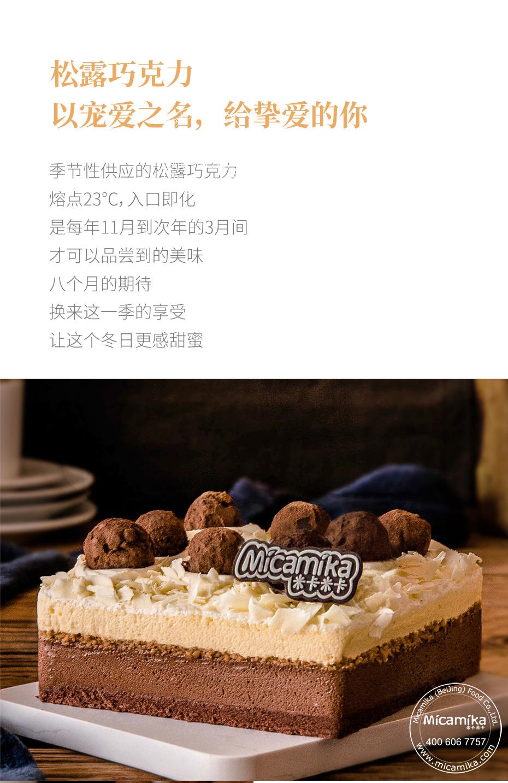 松露巧克力_04