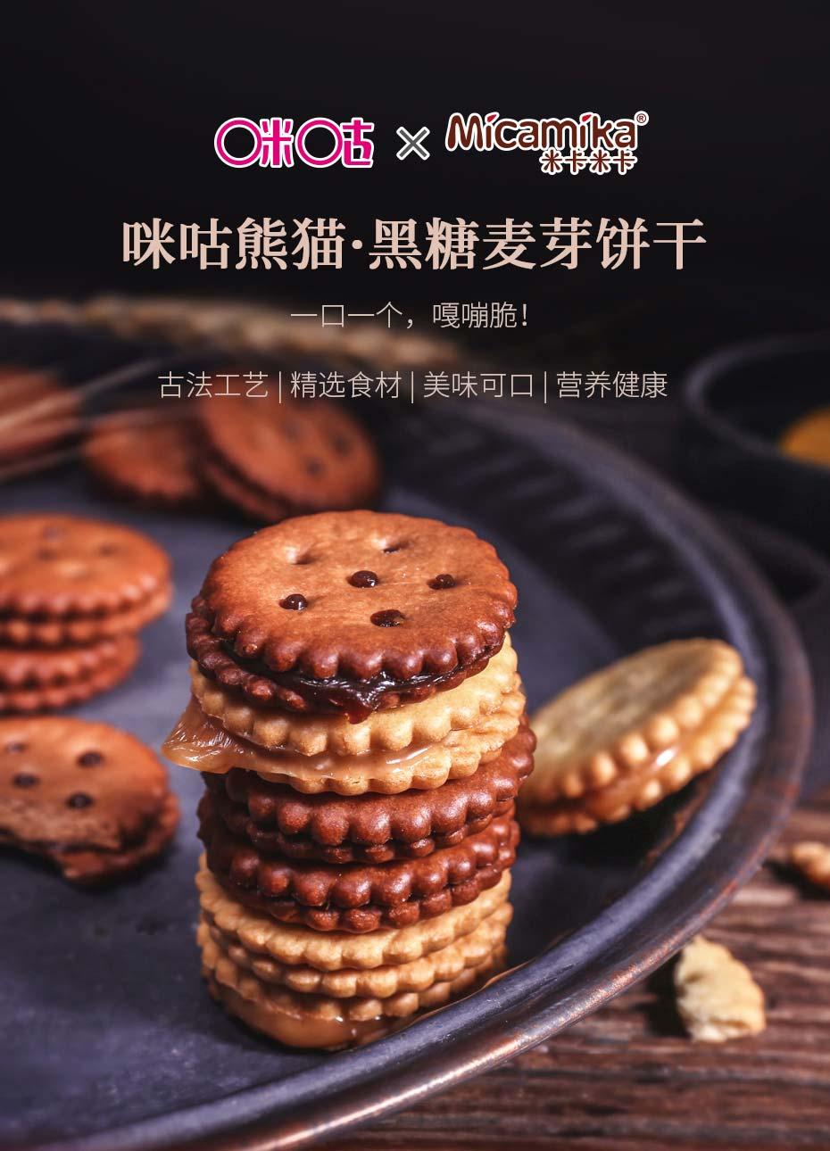 麦芽糖饼干-2_01