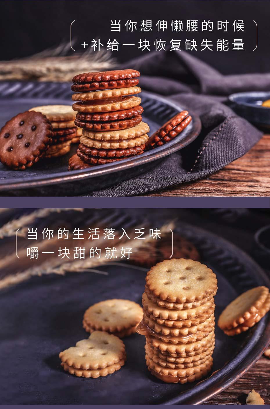麦芽糖饼干-2_04