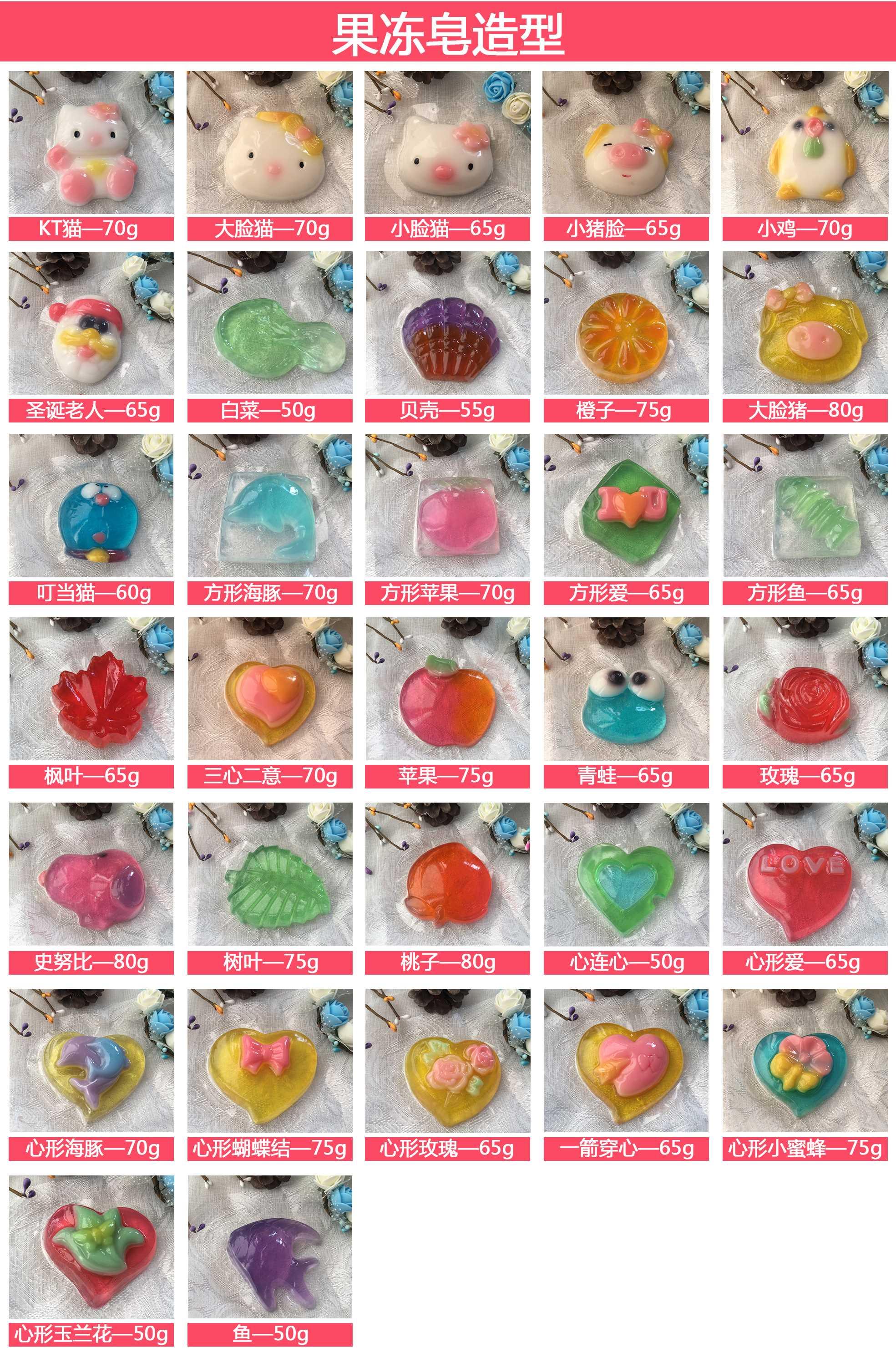 果冻皂造型