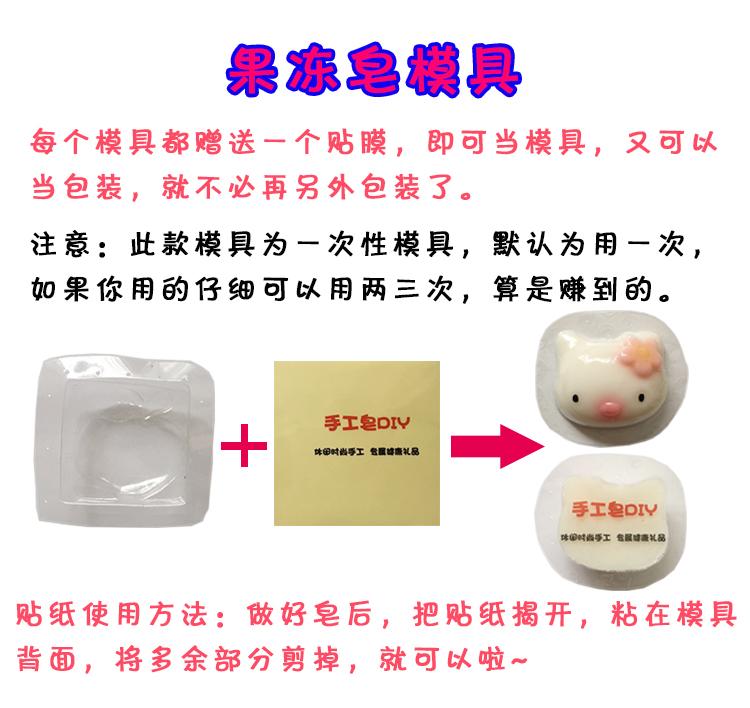 果冻皂模具