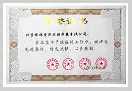北京市节能减排先进集体