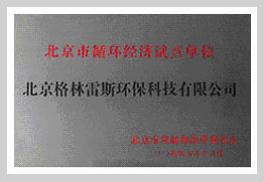 北京市循环经济试点单位重点领域类企业