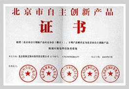 北京市自主创新-首购产品—陈腐垃圾综合治理系统
