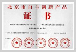 北京市自主创新产品—建筑垃圾综合治理系统