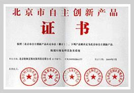 北京市自主创新产品—生活垃圾综合治理系统