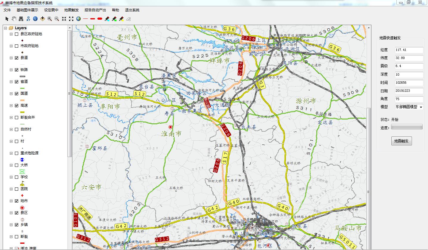 市、县地震应急指挥技术系统研制-图片12