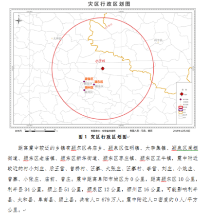 市、县地震应急指挥技术系统研制-图片14