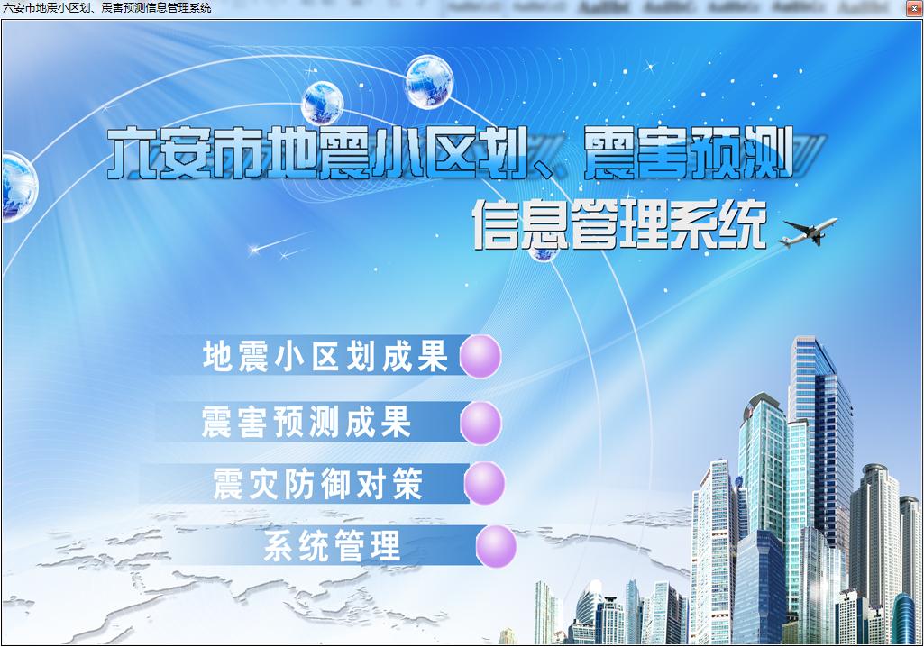 安徽省地震应急指挥中心致力于软件系统研发-图片2