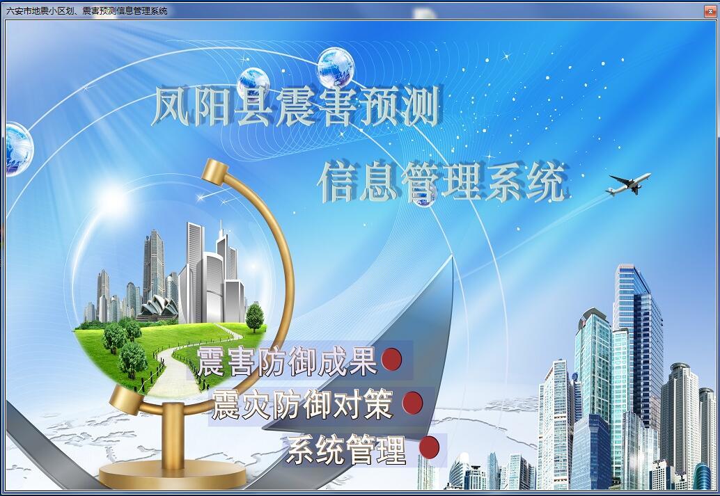 安徽省地震应急指挥中心致力于软件系统研发-图片3