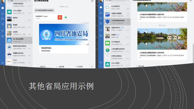 安徽省地震应急指挥中心致力于软件系统研发-图片4