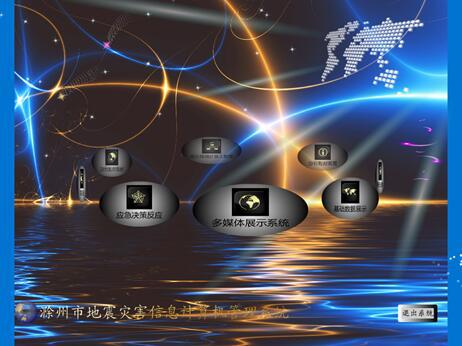 安徽省地震应急指挥中心致力于软件系统研发-图片5