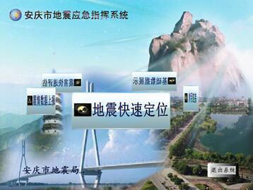 安徽省地震应急指挥中心致力于软件系统研发-图片6