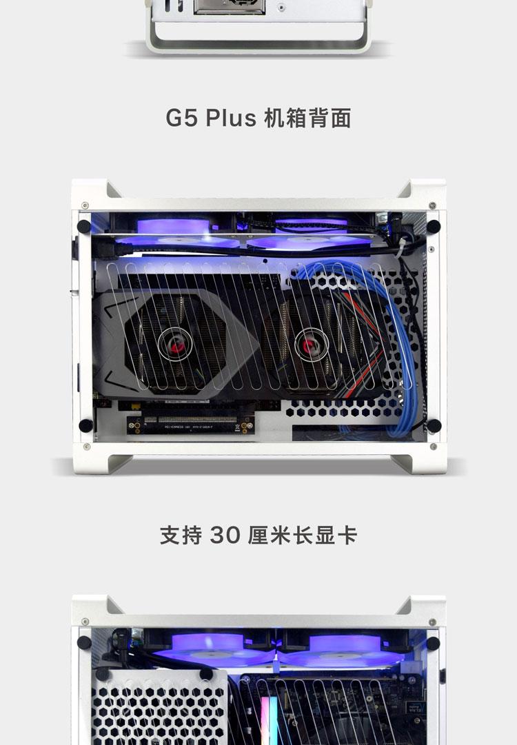 G5-PLUS机箱详情页_03