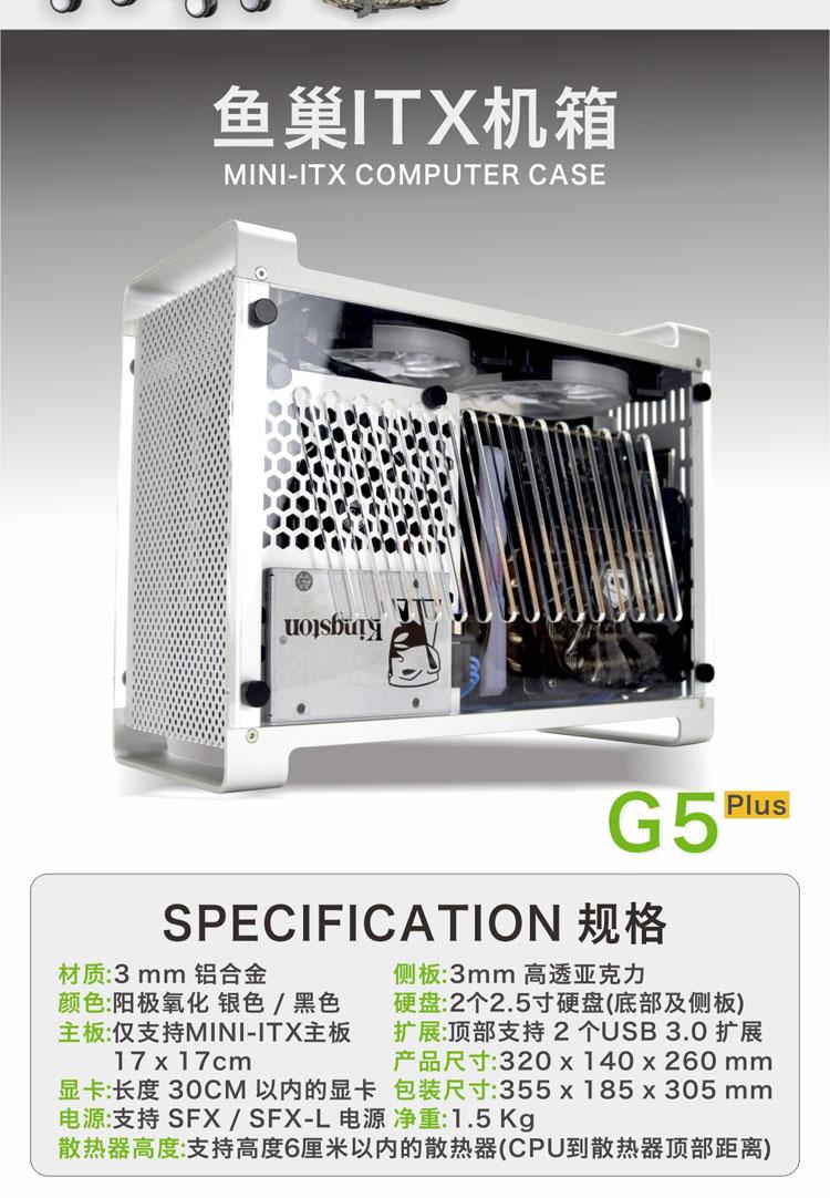 G5-PLUS机箱详情页_06