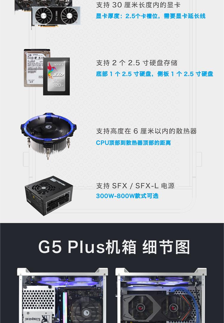 G5-PLUS机箱详情页_09