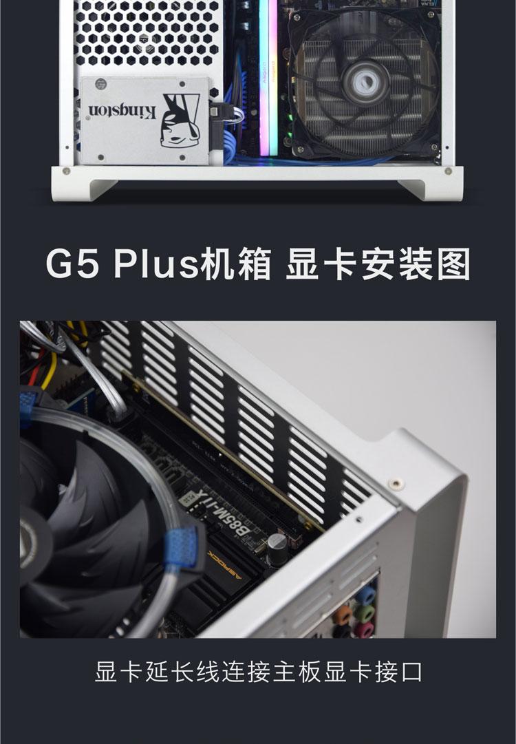 G5-PLUS机箱详情页_15