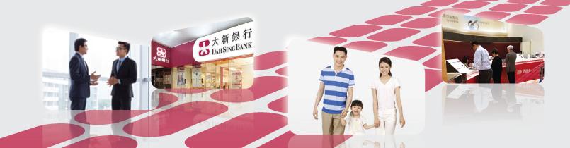 大新银行-dsb_top2d_aboutus_tc