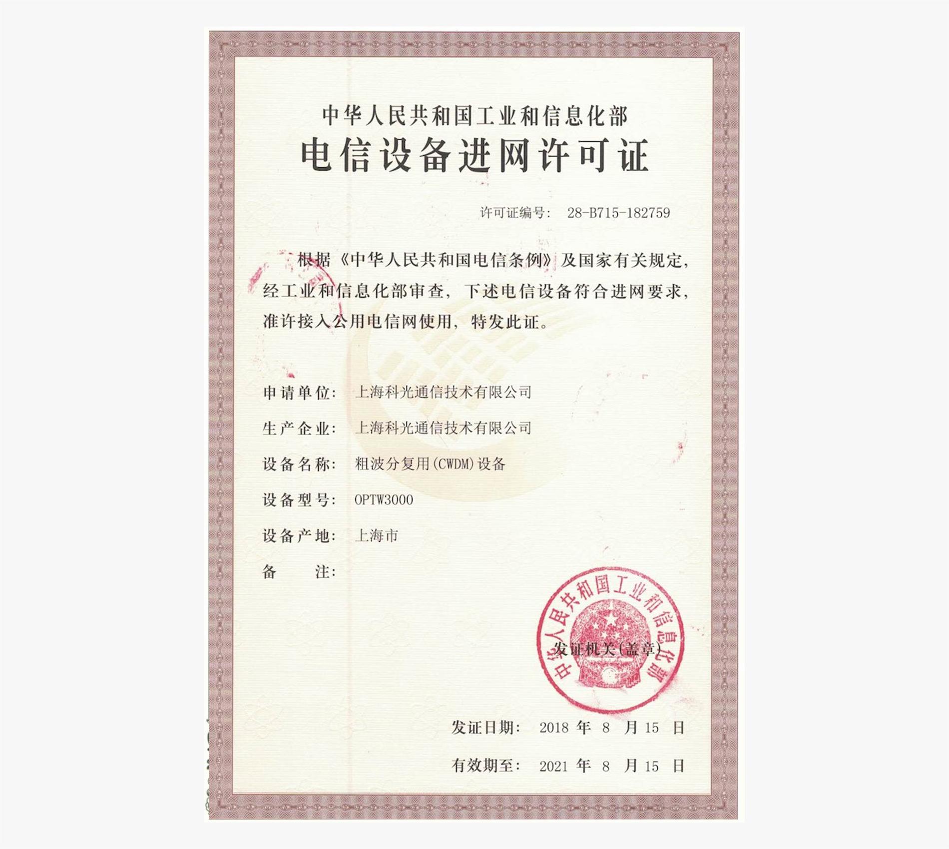 CWDM进网许可证