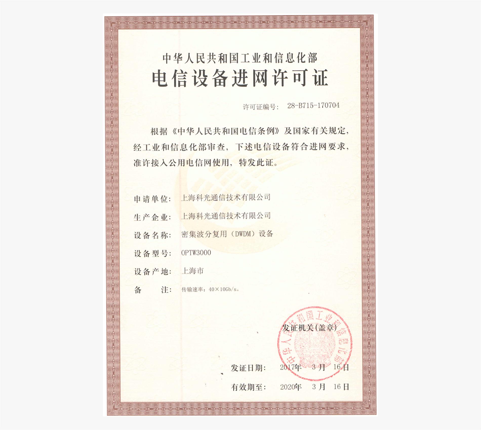 DWDM进网许可证